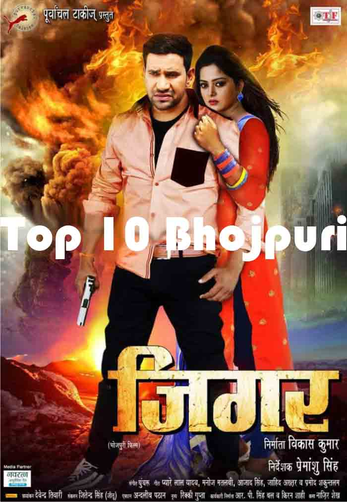 First look Poster Of Bhojpuri Movie Jigar. Latest Feat Bhojpuri Movie Jigar Poster, movie wallpaper, Photos