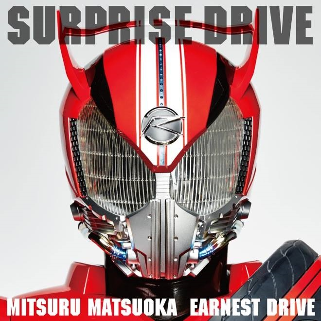 Mitsuru Matsuoka EARNEST DRIVE - SURPRISE-DRIVE
