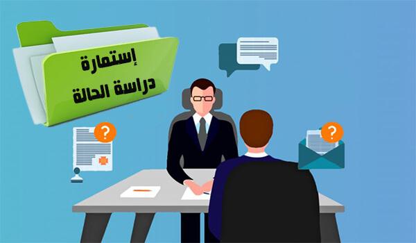 إستمارة دراسة حالة doc و pdf النسخة الأولى