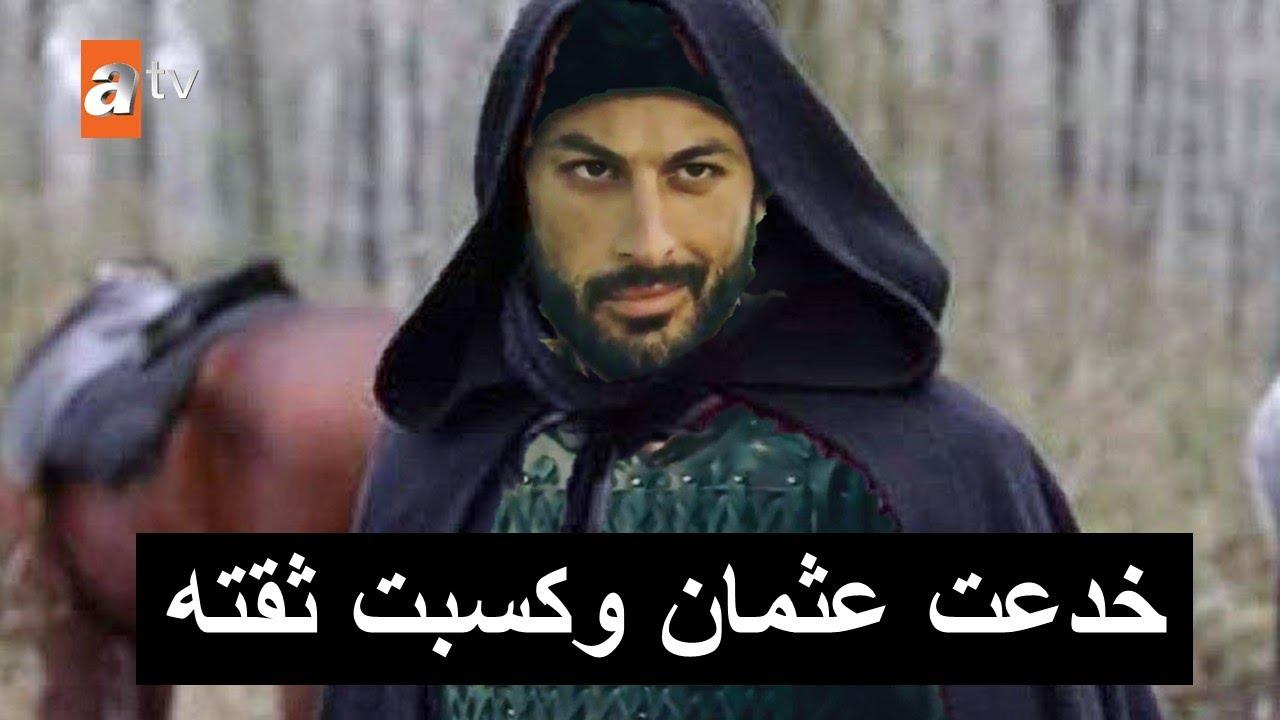 تورهان ألب يخدع عثمان اعلان 2 مسلسل المؤسس عثمان الحلقة 62