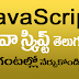 JavaScript Tutorials in Telugu - Learn Step by Step