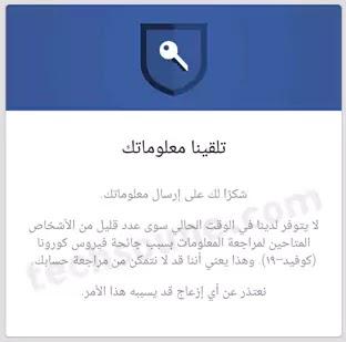 تلقينا معلوماتك فيسبوك