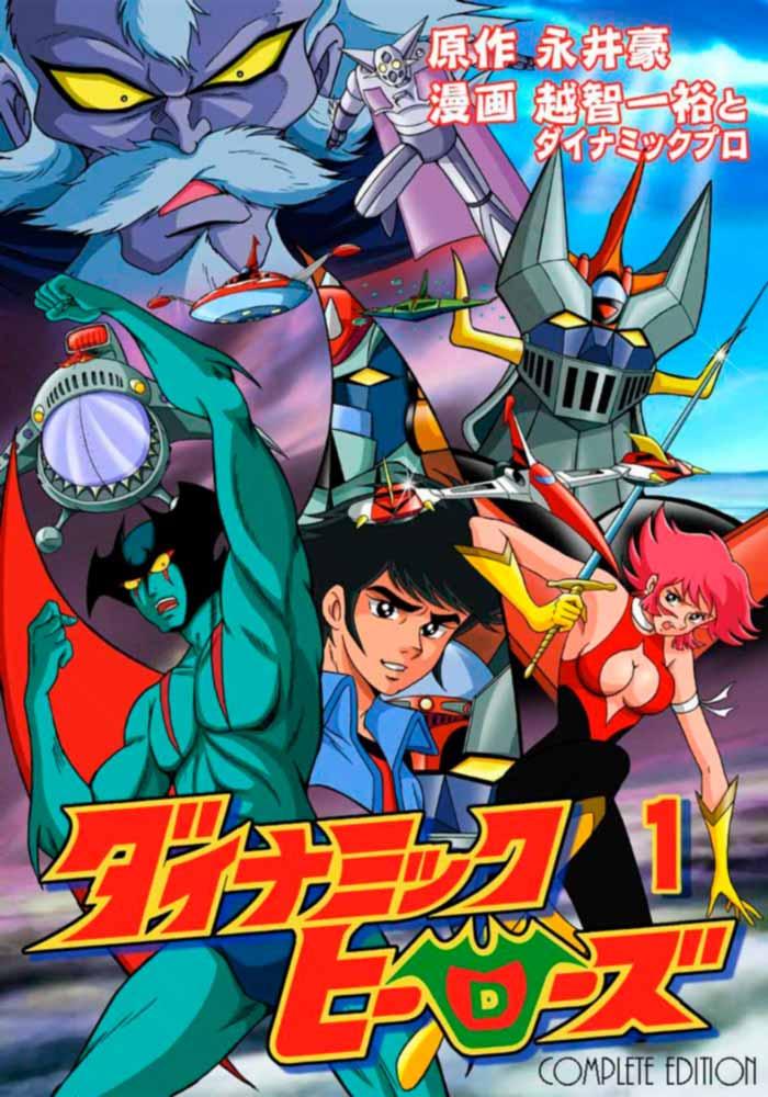 Dynamic Heroes - Go Nagai y Kazuhiro Ochi