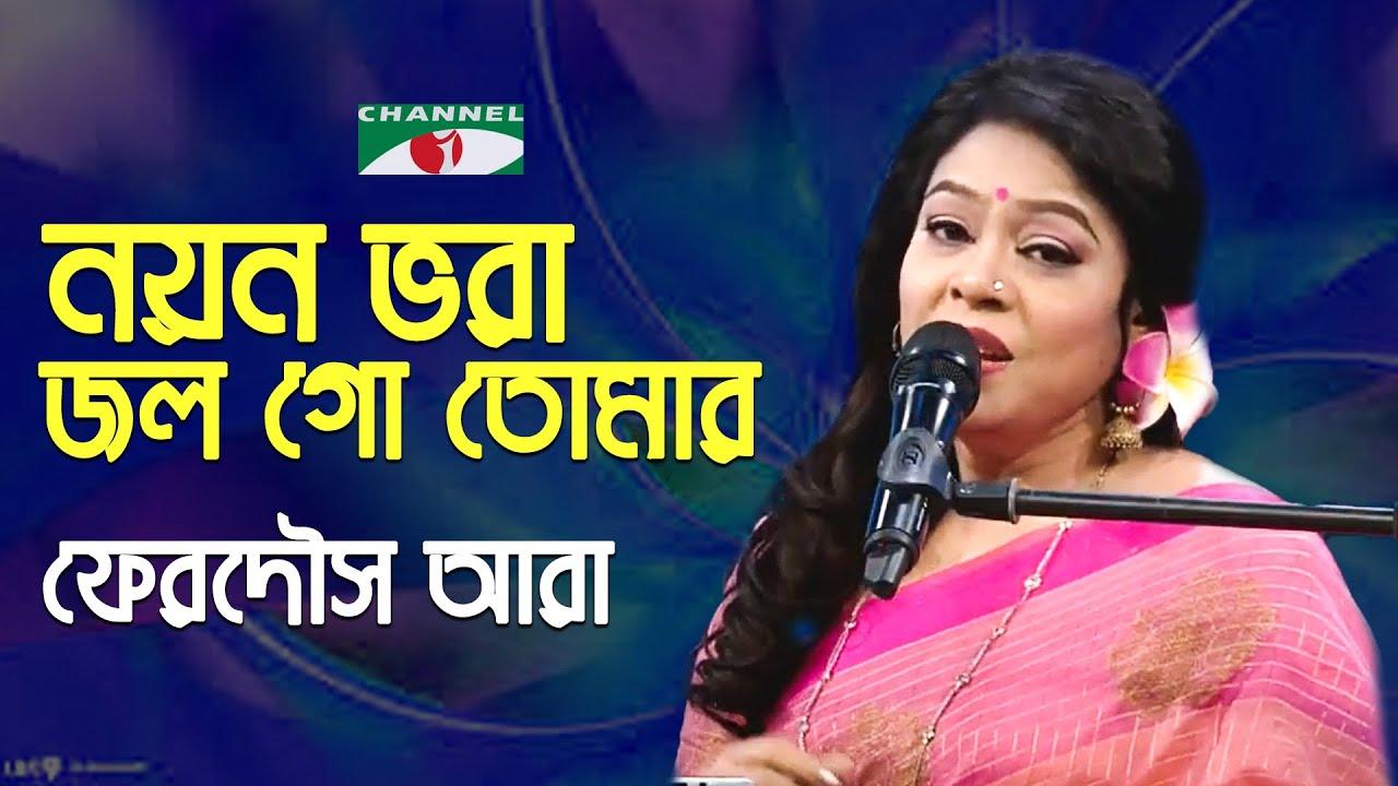 Noyon Vora Jol Go Tomar Lyrics ( নয়ন ভরা জল গো তোমার ) - Nazrul Geeti