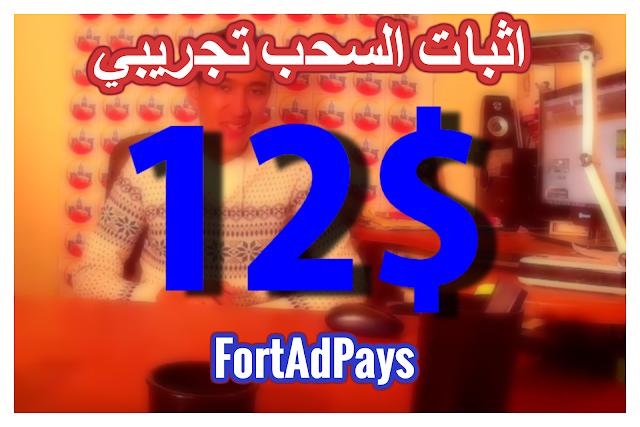 سحب تجريبي 12$ من موقع الإستثماري FortAdPays
