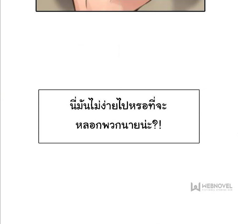 The Fake Beauty - หน้า 53