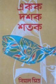 Ekak Dasak Shatak By Bimal Mitra