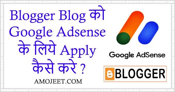 blogger-blog-ko-google-adsense-ke-liye-apply-kaise-karte-hai