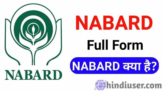 NABARD Ka Full Form | NABARD Kya Hai जाने नाबार्ड के बारे में हिंदी में