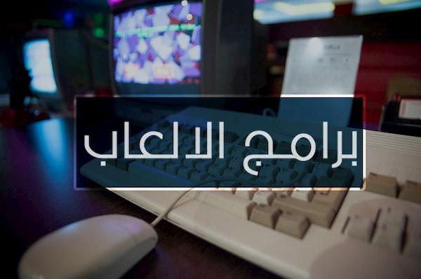 تحميل برنامج تشغيل الالعاب برابط مباشر لكل اصدارات الويندوز