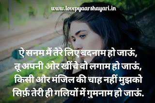 True love romantic shayari