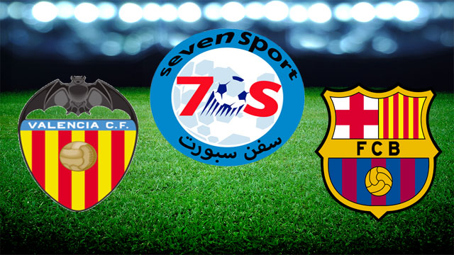 موعدنا مع مباراة برشلونة وفالنسيا بتاريخ 25/05/2019 نهائي كاس ملك اسبانيا