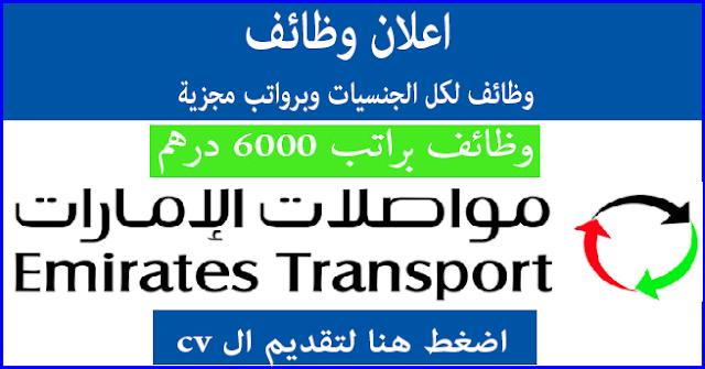 وظائف مواصلات الامارات..وظائف هيئة مواصلات دبي للوافدين والمواطنين 2019-2020 لجميع التخصصات