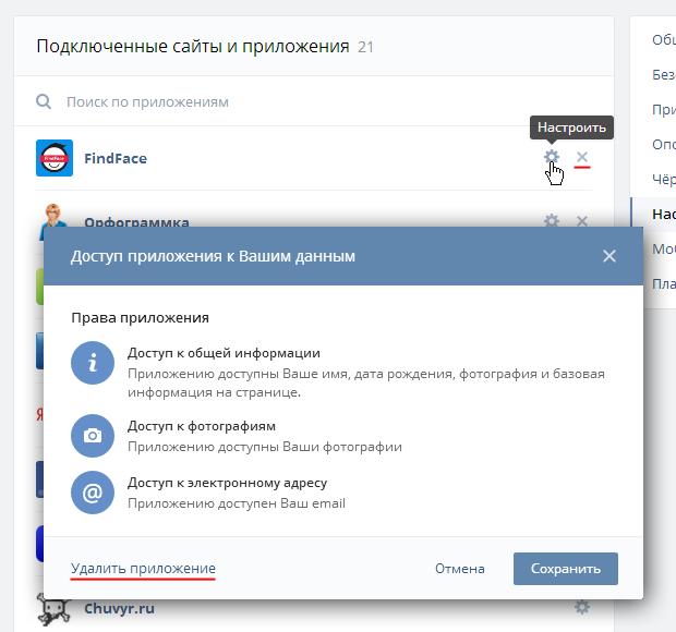 Удаление приложения/игры ВКонтакте