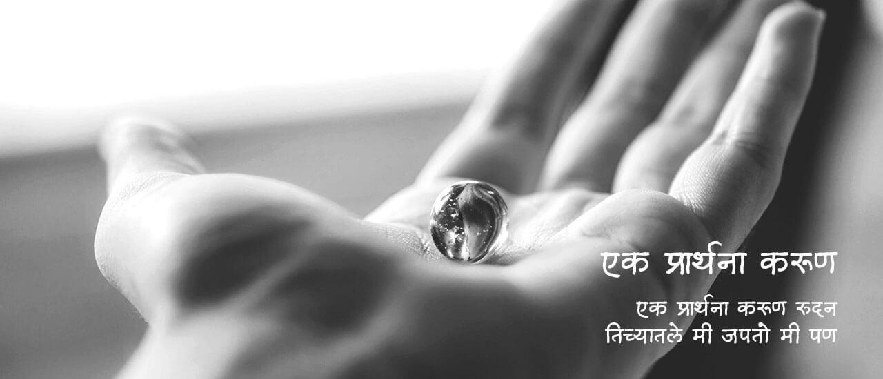 एक प्रार्थना करूण - मराठी कविता | Ek Prarthana Karun - Marathi Kavita