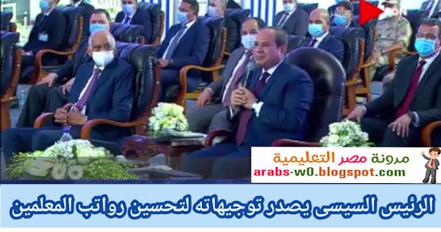 عاجل .. الرئيس السيسى يصدر توجيهات لتحسين رواتب المعلمين