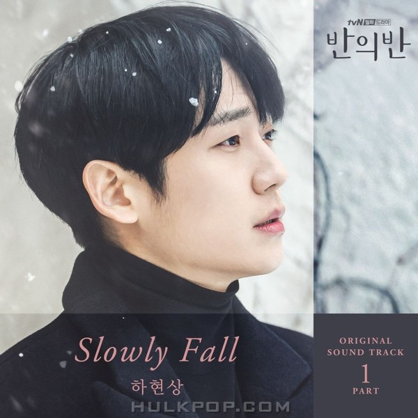 Ha Hyunsang – A Piece of Your Mind OST Part.1