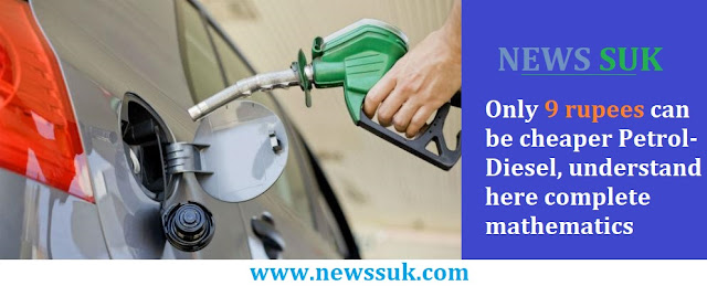 Only 9 rupees can be cheaper Petrol-Diesel