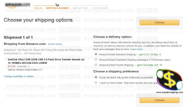 美國Amazon寄送方式、價格、速度不同