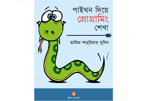 Free Download  Tamim Shahriar Subeen python ebook pdf