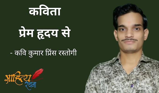 प्रेम हृदय से - कविता - कवि कुमार प्रिंस रस्तोगी