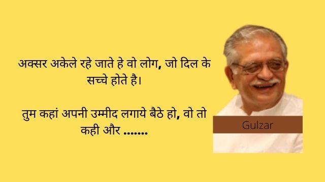 50 + Best Gulzar Shayari in hindi, Status, Quotes । गुलजार की शायरी