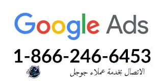 google ads customer care الاتصال بخدمة عملاء جوجل