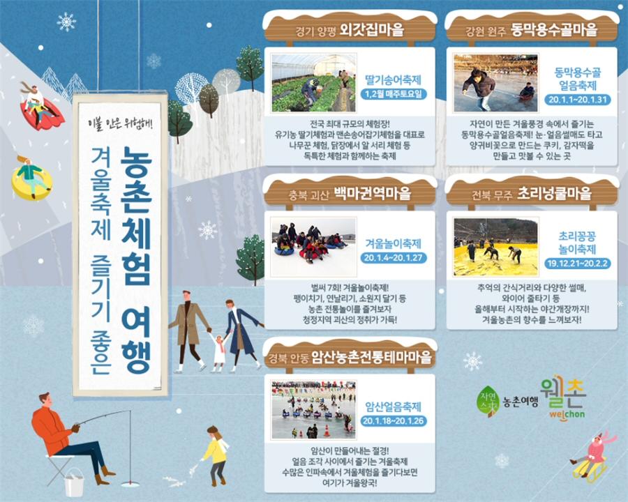 겨울 축제 즐기기 좋은 '농촌체험휴양마을' 5선