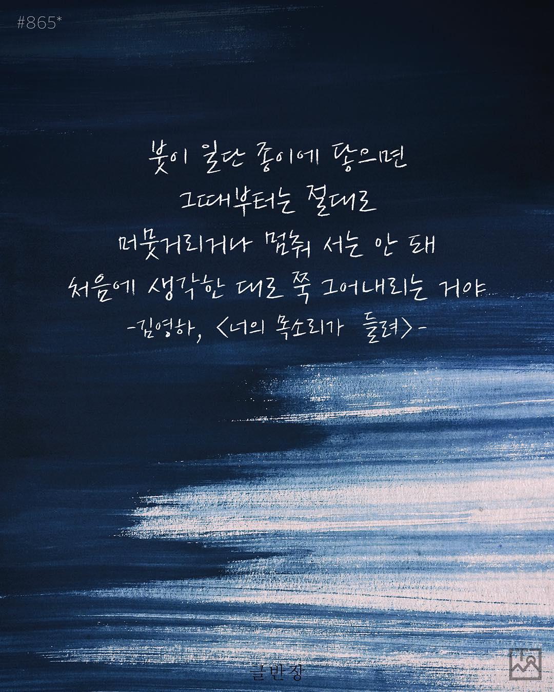 머뭇거리거나 멈춰 서는 안 돼 - 김영하, <너의 목소리가 들려>