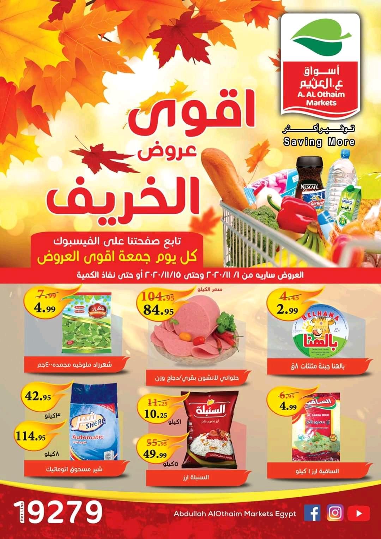 عروض العثيم مصر من 1 نوفمبر حتى 15 نوفمبر 2020 عروض الخريف