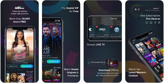 أفضل تطبيقات مشاهدة وتحميل أفلام ومسلسلات وبرامج رمضان 2020. - أفضل تطبيقات أيفون و أندرويد  لمشاهدة مسلسلات وأفلام رمضان 2021