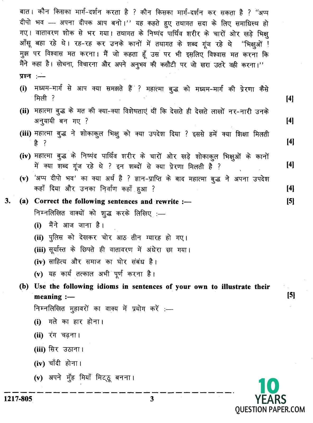 isc 2017 class 12th Hindi question paper