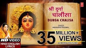 दुर्गा चालीसा Durga Chalisa Lyrics in Hindi - Anuradha Paudwal