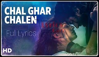 Chal Ghar Chalen-Malang Lyrics