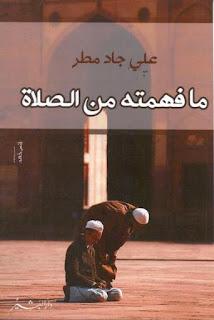 ما فهمته من الصلاة