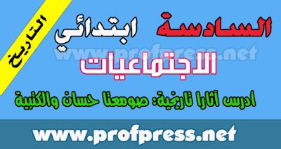 صومعتا-حسان-والكتبية.png