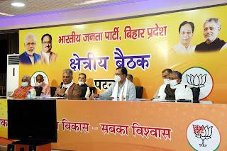 bjp-meeting-for-cabinet-extension-bihar