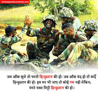 indian army hindi quotes