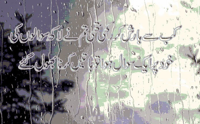 Saqi poetry in urdu font sexual health