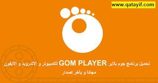 تحميل برنامج مشغل الفيديوهات للكمبيوتر جوم بلاير Gom Player بالمجان و بآخر إصداراته