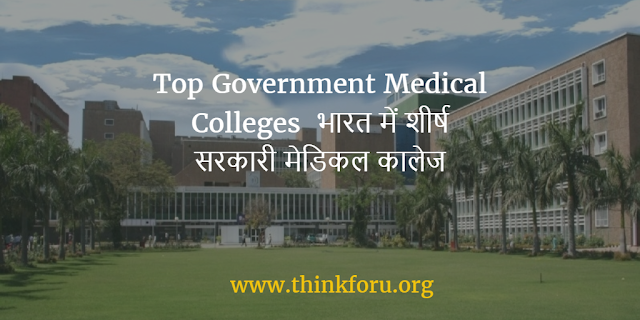 1. All India Institute of Medical Sciences (AIIMS), Delhi   2. Armed Forces Medical College (AFMC), Pune   3. JIPMER College, Puducherry   4. Maulana Azad Medical College (MAMC), Delhi   5. Lady Hardinge Medical College (LHMC), Delhi   6. Madras Medical College, Chennai   7. Grant Medical College, Mumbai   8. University College of Medical Science & Research Centre, New Delhi   9. King George Medical College, CMM Medical University, Lucknow   10. Bangalore Medical College (BMC), Bangalore
