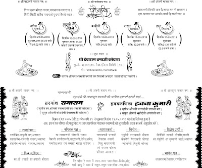 Download free all cdr file, wedding invitation card design, wedding card templates,Download free all cdr file,wedding card format Download free all cdr file, shadi card , metter, cdr file, wedding card metter, corel draw file, download free, wedding card design, hindu shadi card