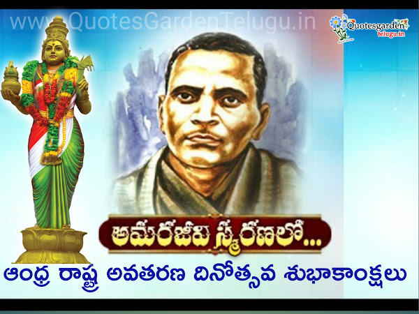Andhrapradesh-formation-day-greetings-in-telugu