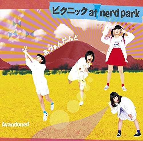 [Album] あヴぁんだんど – ピクニック at nerd park (2015.11.30/MP3/RAR)