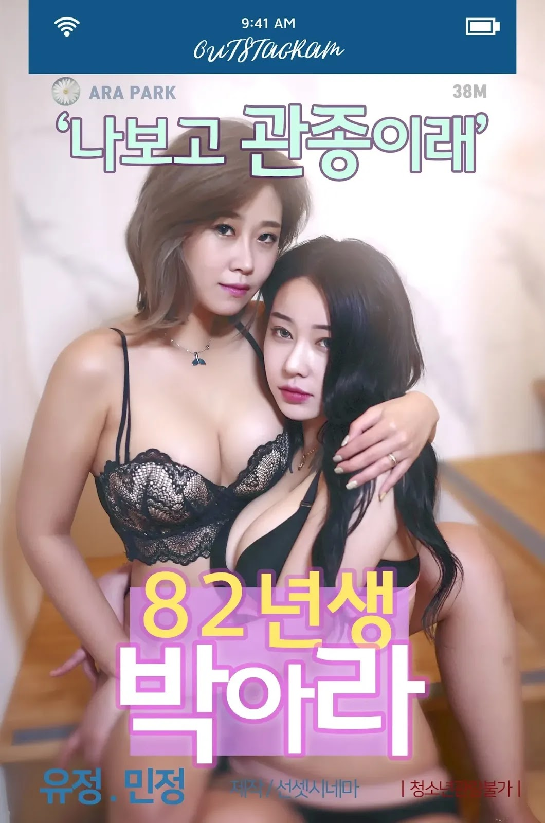 Park Ara Born Full Korea 18+ Adult Movie Online Free