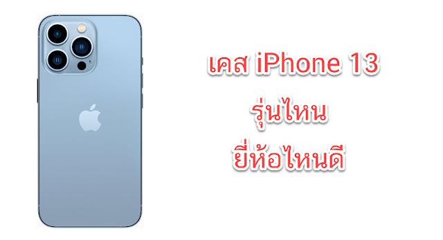เคสสำหรับ iPhone 13 รุ่นไหน ยี่ห้อไหนดี