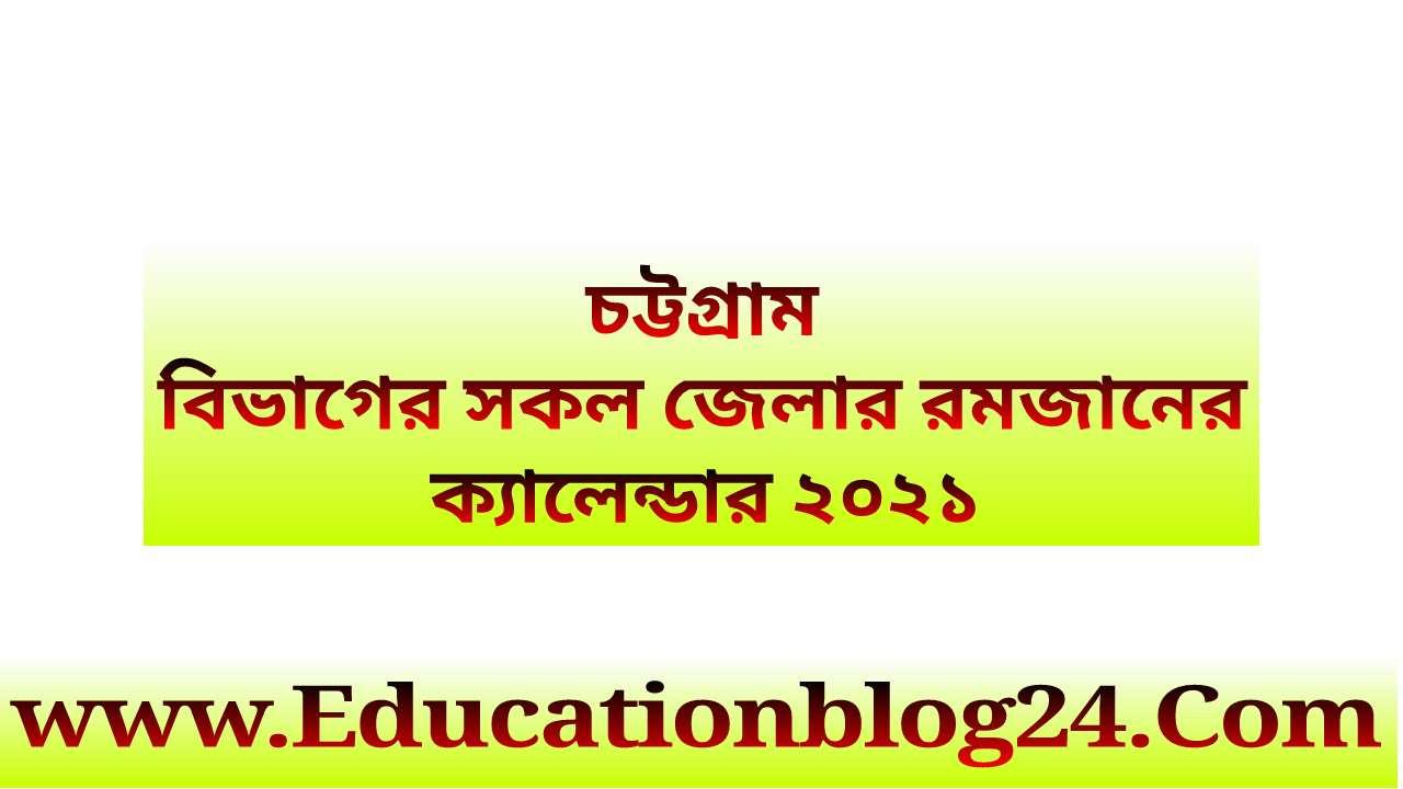 চট্টগ্রাম বিভাগের সকল জেলার রমজানের ক্যালেন্ডার ২০২১ - Chottogram division Ramadan calendar 2021