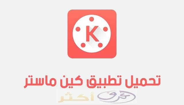 تحميل تطبيق كين ماستر KineMaster