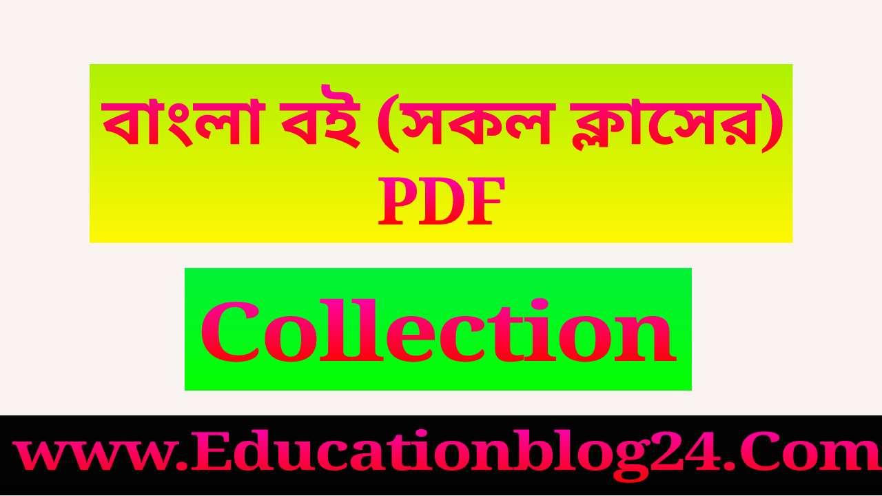 বাংলা বই (সকল ক্লাসের) PDF Download | Bangla Book PDF Collection