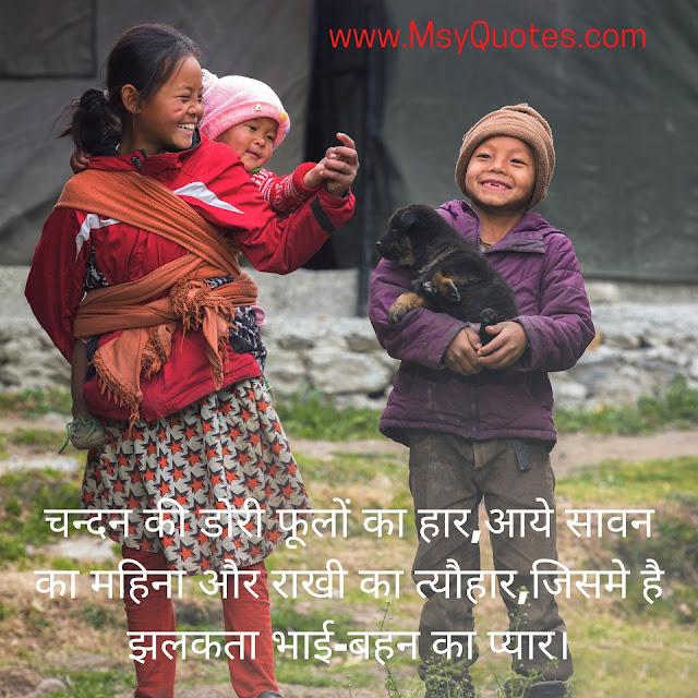 Raksha Bandhan Quotes Wishes 2020